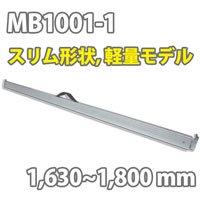 ラッシングバー MB1001-1 (1,630〜1,800 mm)