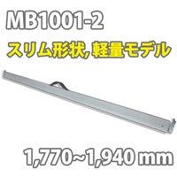 ラッシングバー MB1001-2 (1,770〜1,940 mm)