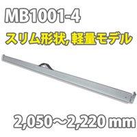 ラッシングバー MB1001-4 (2,050〜2,220 mm)