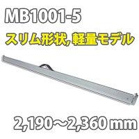 ラッシングバー MB1001-5 (2,190〜2,360 mm)