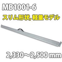 ラッシングバー MB1001-6 (2,330〜2,500 mm)