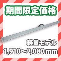 ラッシングバー MB1001-3 (1,910〜2,080 mm) 年末限定キャンペーン