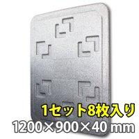 ロジボード 1200×900×40 mm 【8枚入り】