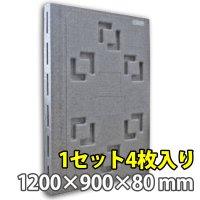 ロジボード 1200×900×80 mm 【4枚入り】
