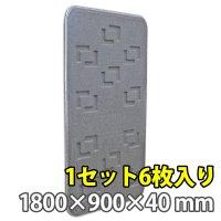 ロジボード 1800×900×40 mm 【6枚入り】