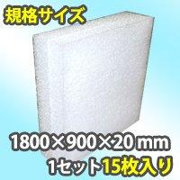 タフボード 1800×900×20 mm (1セット15枚入り)