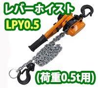 レバーホイスト LPY0.5(荷重0.5t用)