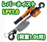 レバーブロック LPY1.0(荷重1.0t用)