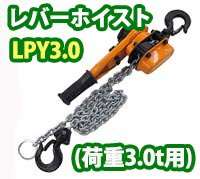 レバーブロック LPY3.0(荷重3.0t用)