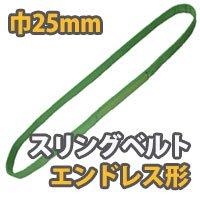 スリングベルト エンドレス形 長さ2.25m