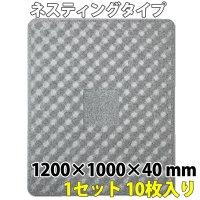 EPネスティングスペーサー 1200×1000×40 mm (1セット10枚入り)