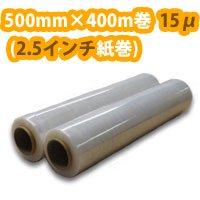 ストレッチフィルム 幅500mm×400m 15μ(2.5インチ紙管)