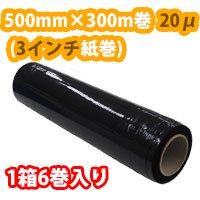 ストレッチフィルム(黒) 幅500mm×300m 20μ(3インチ紙管)