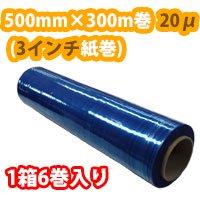 ストレッチフィルム(青) 幅500mm×300m 20μ(3インチ紙管)
