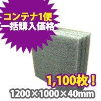 トラック用発泡ボード(グレー) 1200×1000×40 【コンテナ一括購入】