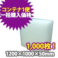トラック用発泡ボード(白) 1200×1000×50 【コンテナ一括購入】