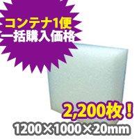 トラック用発泡ボード(白) 1200×1000×20【コンテナ一括購入】