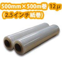 ストレッチフィルム 幅500mm×500m 12μ(2.5インチ紙管)