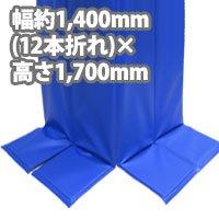 折り畳み養生シート 幅約1,400(12折れ)×長さ1,700mm