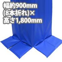 折り畳み養生シート 幅約900(8折れ)×長さ1,800mm