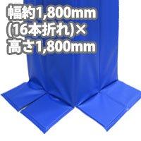 折り畳み養生シート 幅約1,800(16折れ)×長さ1,800mm