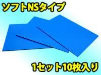 MLボード(ソフト・片面滑り止め) 910×1820×1.5mm 【10枚入り】