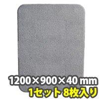 EPスペーサーPro 1200×900×40 mm (1セット8枚入り)