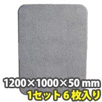 EPスペーサーPro 1200×1000×50 mm (1セット6枚入り)