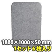 EPスペーサーPro 1800×1000×50 mm (1セット6枚入り)