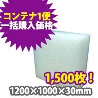 トラック用発泡ボード(白) 1200×1000×30 【コンテナ一括購入】