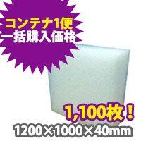トラック用発泡ボード(白) 1200×1000×40 【コンテナ一括購入】