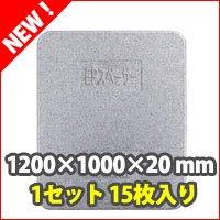 EPスペーサーS 1200×1000×20 mm (1セット15枚入り)