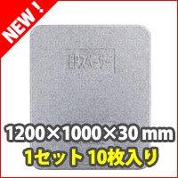EPスペーサーS 1200×1000×30 mm (1セット10枚入り)