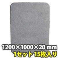 EPスペーサーPro 1200×1000×20 mm (1セット15枚入り)