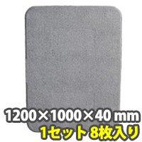 EPスペーサーPro 1200×1000×40 mm (1セット8枚入り)