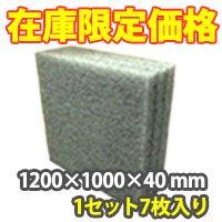 トラック用発泡ボード(グレー) 1200×1000×40 mm (1セット7枚入り)
