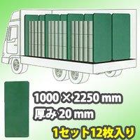 クリーンスペーサー2250×1000×20 mm (1セット12枚入り)