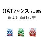 OATハウス(大塚)