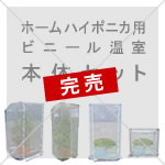 【販売終了】ホームハイポニカ用ビニール温室
