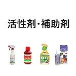 活性剤・補助剤