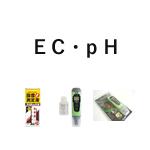 EC・pH