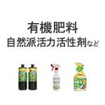 有機肥料・活力活性剤
