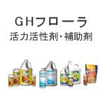 GHフローラ 活力活性剤・補助剤