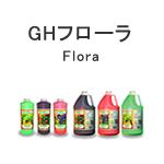 GHフローラシリーズ