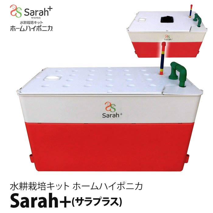 水耕栽培キットホームハイポニカSarah(サラ)