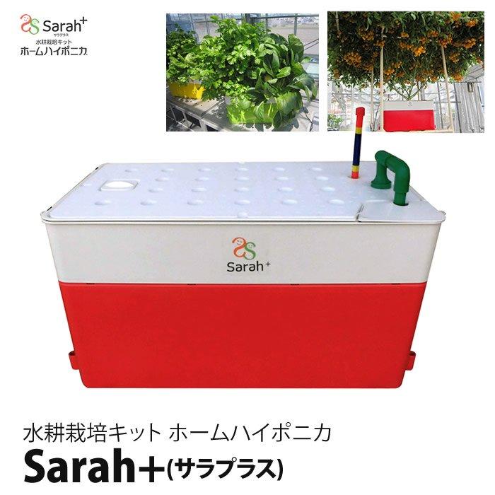 水耕栽培キット・ホームハイポニカSarah+(サラプラス)レッド(赤)