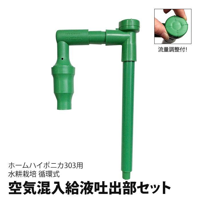 水耕栽培用循環式空気混入給液吐出部セット