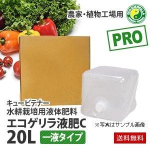 [エコゲリラPRO]農家・植物工場用 水耕栽培用液体肥料エコゲリラ液肥C(一液タイプ)20L