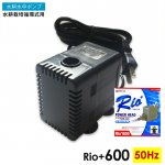 水中ポンプ・水耕栽培循環式用Rio+600(50Hz)