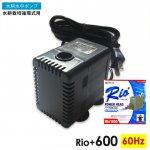 水中ポンプ・水耕栽培循環式用Rio+600(60Hz)